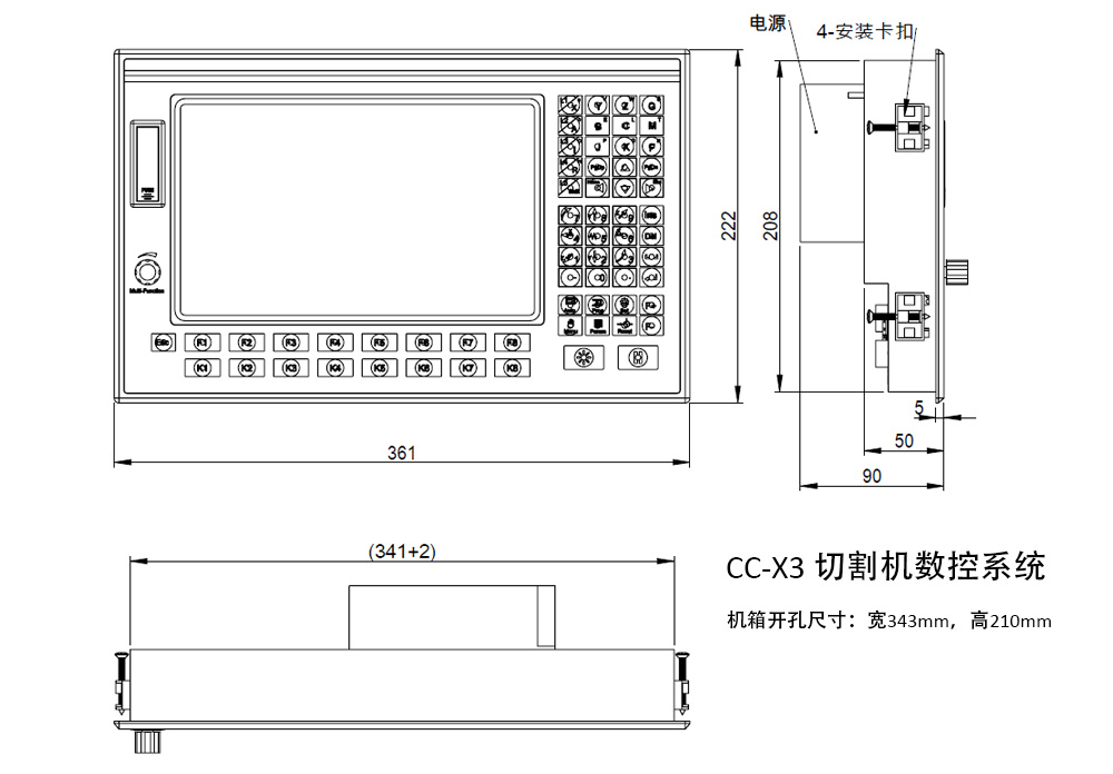 CC-X3 Cutting Numerical Controller assembly dimension diagram